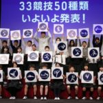 Tokyo Olympic Clock Hits 500-day Mark
